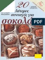Οι 20 Καλύτερες συνταγές για Σοκολάτα