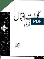 39 Kuliyat-e-Iqbal Urdu کلیات اقبال