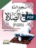 سجود السهو أو ترقيع الصلاة في المذهب المالكي