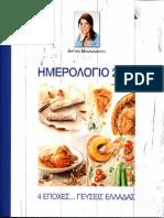 ΜΠΑΡΜΠΑΡΙΓΟΥ - ΗΜΕΡΟΛΟΓΙΟ 2013