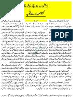 30 Narazi Rab say Bachnay kay tareekay (By Tariq Noor) ناراضگی ء رب سے بچنے کے طریقے