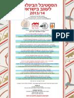 all 2013-2014 pdf[1]