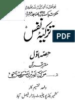 41 Tazkeea-e-Nafs 1 (By Ameen Islahi) تزکیۂ نفس