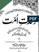 45 Wehdat-e-Ummat (By M Is'haaq) وحدت امت