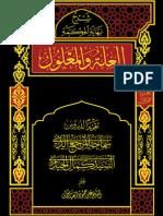 العلّة والمعلول ج (1) تقريراً لدروس المرجع الديني السيد كمال الحيدري - بقلم الشيخ علي حمود العبادي