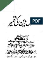 50 Assas-e-deen ki tameer (By Sadaruddin Islahi) اساس دین کی تعمیر