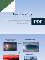 neolithiki_epoxi