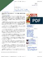 鳩山民主代表、お釣り受け取らず…「300議席」報道で気が緩んだ!?