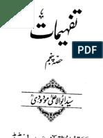 64 Tafheemat 5 (By Maududi) تفہیمات
