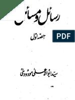 65 Rasayl wa Masayl 1 (By Maududi) رسائل و مسائل