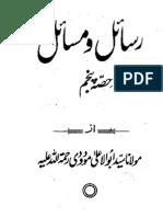 69 Rasayl wa Masayl 5 (By Maududi) رسائل و مسائل