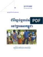 The History of Leprosy in Cambodia