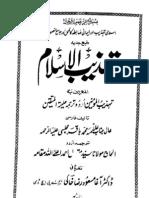 Tehzeeb Ul Islam Baqir Majlisi