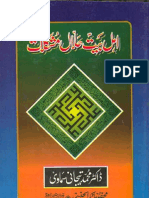 Ahle Bait (a.S) Hallale Mushkilat - Mohammad Tijani Smaoui