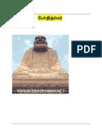 போதிதர்மர்