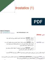 3 (Hydrostatics 1)