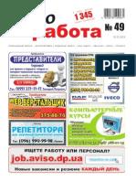 Aviso-rabota (DN) - 49 /134/