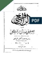ديوان مصطفى صادق الرافعي - جـ 1