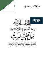 قطوف أدبية حول تحقيق التراث - العلامة عبد السلام محمد هارون رحمه الله
