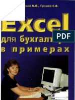 Excel для бугалтера в примерах