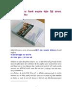 Bhojpuri Hindi English Dictionary