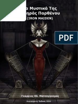 00aabb2fdc7 Τα Μυστικά Της Σιδηράς Παρθένου (Iron Maiden)