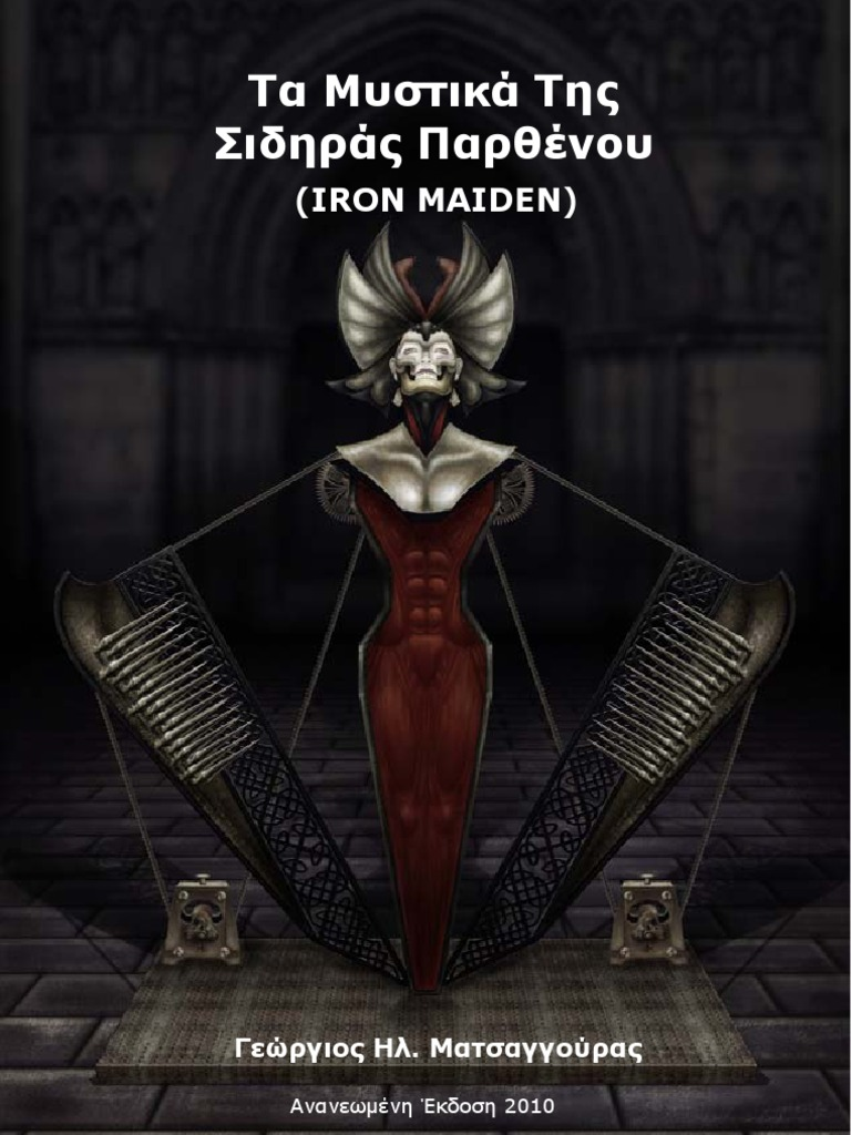 b14e98a52 Τα Μυστικά Της Σιδηράς Παρθένου (Iron Maiden)