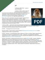 Патриарх Афинагор I.pdf