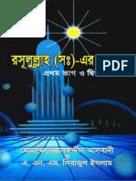 রসুলুল্লাহর স. নামায by শায়খ মুহাম্মদ নাছিরুদ্দীন আলবানী