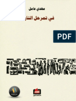 في تمرحل التاريخ.pdf-مهدي عامل