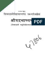 Skanda Rudra BhAshyam