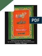 Kanzul Hussain Pdf