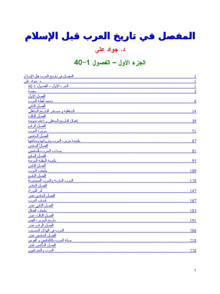29be377dc تاريخ العرب قبل الإسلام 1