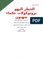 بروتوكولات حكماء صهيون - ترجمة عباس محمود العقاد