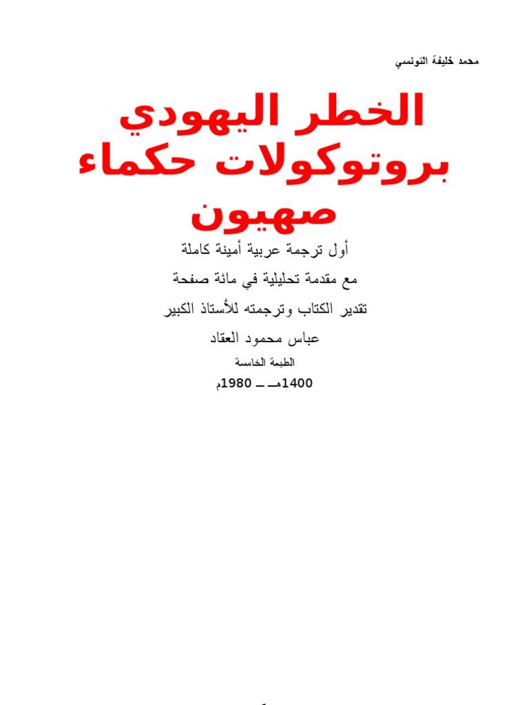 تحميل كتاب بروتوكولات حكماء صهيون ترجمة عباس محمود العقاد pdf