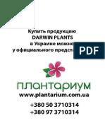 Садовые растения Darwin Plants