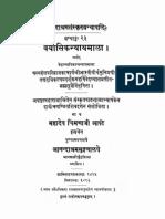 ASS 023 Vaiyasika Nyaya Mala - Pandita Sivadatta Dadhicha 1891
