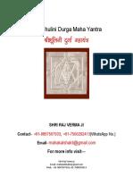 Shri Durga Maha Yantra (श्रीदुर्गा यन्त्र पूजा)