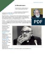 о. Боровой, Виталий Михайлович.pdf
