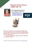 Powerful Mahakali Shabar Mantra For enemies & wealth