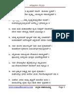 adityahrudayam