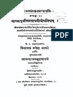 ASS 030 Nrisimhapurvottaratapaniyopanishat With Sankarabhashya Dipika of Vidyaranya 1929