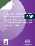 GHS Thai