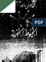 كتاب الخيوط الخفية بين المسيخ الدجال و مثلث برمودا - محمد عيسى داوود