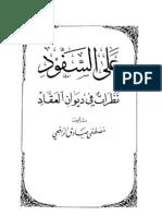 على السفود ، نظرات في ديوان العقاد - مصطفى صادق الرافعي