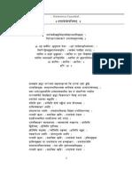 Dattaatreya Upanishad