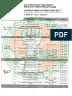 Πρόγραμμα Δασολογίας Ιανουάριος 2014