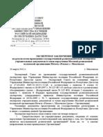Zaklyuchenie Po Rezultatam Provedeniya Gosudarstvennoy Religiovedcheskoy Ekspertizy Uchreditelnyh Dokumen