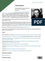 о. Булгаков, Сергей Николаевич.pdf