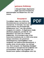 Δημήτριος Κυδώνης